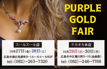 purplegold_fair.png